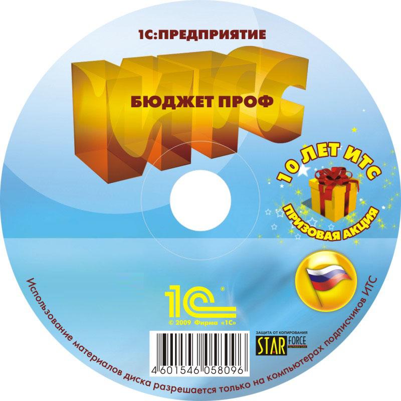 1с диск итс